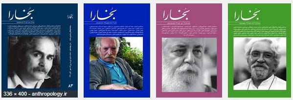 علی دهباشی سردبیر نشریه وزین بخارا