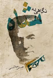 Negahi Be Shah