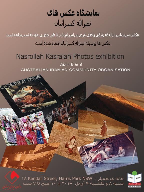 نمایشگاه عکسهای نصرالله کسرائیان
